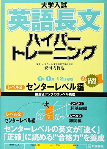 大学入試英語長文ハイパートレーニングレベル2 センターレベル編