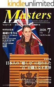 月刊 MASTERS(マスターズ)2020-7月号 月刊 MASTERS (マスターズ)