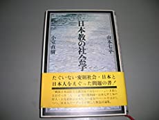 日本教の社会学 (1981年)