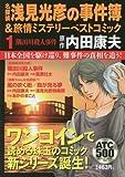名探偵浅見光彦の事件簿&旅情ミステリーベストコミック 1 (AKITA TOP COMICS500)