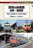 昭和の終着駅 北陸・信越篇 (DJ鉄ぶらブックス)