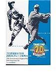 プロ野球誕生70年2004年プルーフ貨幣セット