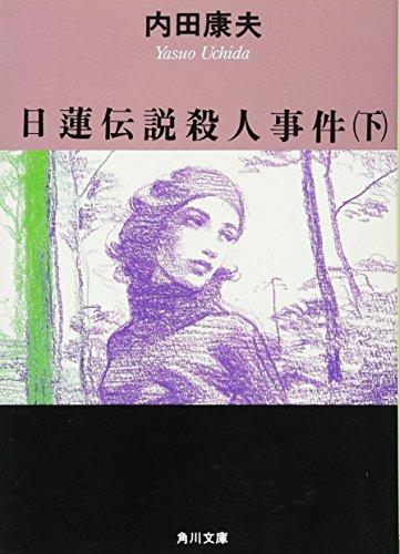 日蓮伝説殺人事件〈下〉 (角川文庫)の詳細を見る