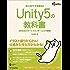 Unity5の教科書 2D&3Dスマートフォンゲーム入門講座