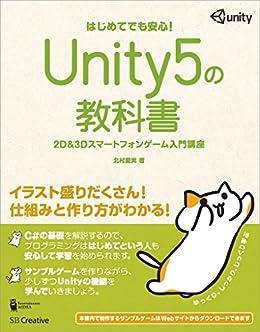 [北村 愛実]のUnity5の教科書 2D&3Dスマートフォンゲーム入門講座