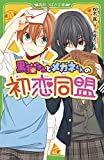 黒猫さんとメガネくんの初恋同盟 (つばさ文庫(角川))
