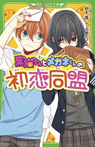 黒猫さんとメガネくんの初恋同盟 (つばさ文庫(角川))の詳細を見る