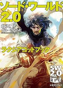 ソード・ワールド2.0 ラクシアゴッドブック ソード・ワールド2.0 ルールブック (富士見ドラゴンブック)