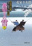竹光半兵衛うらうら日誌 裏切りの雪 (徳間文庫)