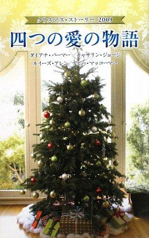 四つの愛の物語―クリスマス・ストーリー2009の詳細を見る