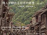 個人が勧める日本の絶景 Vol.83 ?長野県 奈良井宿?: Japanese Amazing Views Narai juku in Nagano