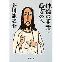 侏儒の言葉・西方の人 (新潮文庫)