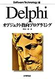 Delphiオブジェクト指向プログラミング (ソフトウェアテクノロジー)