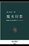 魔女幻想 呪術から読み解くヨーロッパ (中公新書)