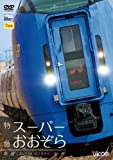 特急スーパーおおぞら 釧路~札幌 348.5km[DVD]