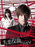 失恋保険 ~告らせ屋~ DVD-BOX