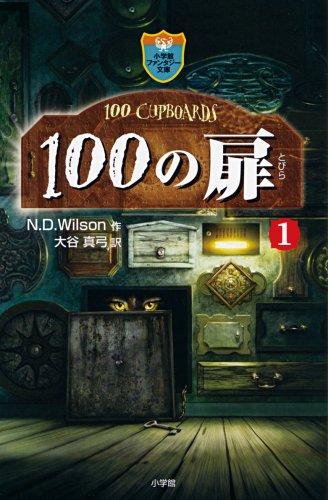 100の扉 1 (小学館ファンタジー文庫)の詳細を見る