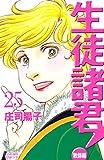 生徒諸君! 教師編(25) (BE・LOVEコミックス)