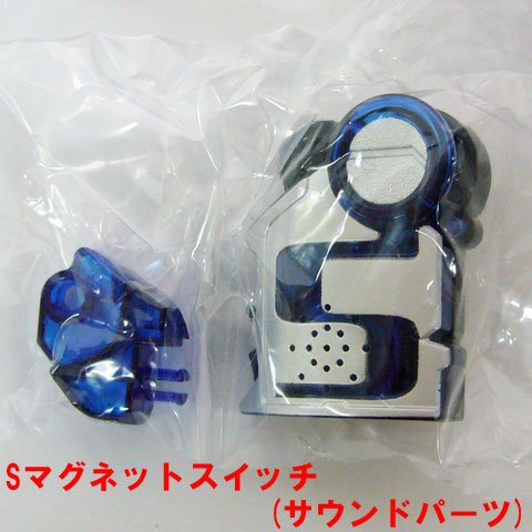 仮面ライダーフォーゼ アストロスイッチ12(ガシャポン版) Sマグネットスイッチ(サウンドパーツ)(単品)