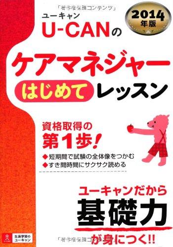2014年版 U-CANのケアマネジャー はじめてレッスン (ユーキャンの資格試験シリーズ)