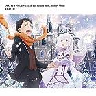 OVA 「 Re:ゼロから始める異世界生活 Memory Snow 」 Memory Album