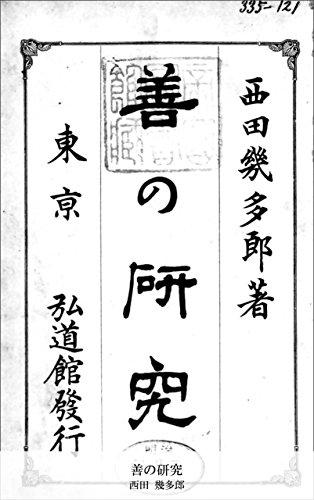 善の研究 (国立図書館コレクショ...