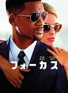 フォーカス [DVD]
