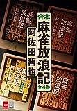 合本 麻雀放浪記【文春e-Books】 (文春文庫)