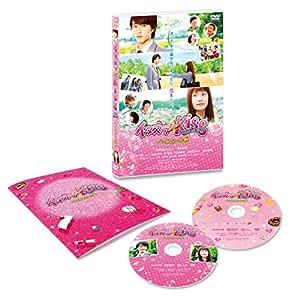 イタズラなKiss THE MOVIE~ハイスクール編~コレクターズ・エディション(2枚組) [DVD]