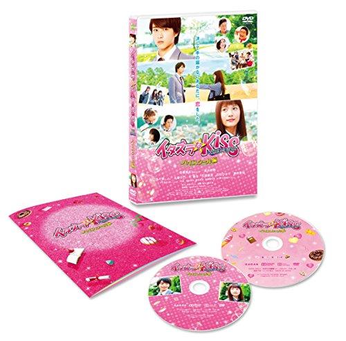 イタズラなKiss THE MOVIE~ハイスクール編~ コレクターズ・エディション[DVD]
