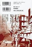 バビル2世ザ・リターナー 11 (ヤングチャンピオンコミックス) 画像