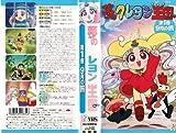 夢のクレヨン王国(1) 9月の旅 [VHS]