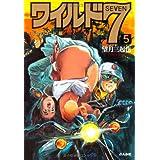 ワイルド7 5 千金のロード編 (5) (ぶんか社コミック文庫)