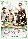 星になって輝く DVD-BOX6[DVD]