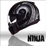 クレスト ワンタッチインナーバイザー付きフルフェイスヘルメット NINJA ニンジャ フェニックスグラフィック シルバーフェニックス,L(59~60cm) シルバーフェニックス,L(59~60cm)