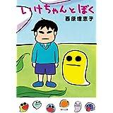 いけちゃんとぼく<いけちゃんとぼく> (角川文庫)