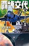覇権交代3-ハイブリッド戦争 (C・NOVELS)