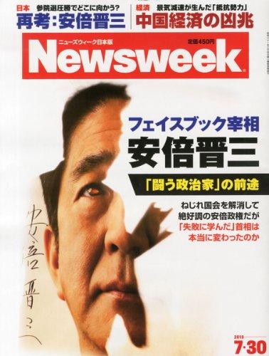 Newsweek (ニューズウィーク日本版) 2013年 7/30号 [再考:安倍晋三]の詳細を見る