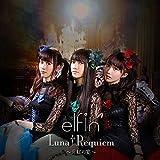 Luna†Requiem〜月虹の宴〜♪elfin'のジャケット