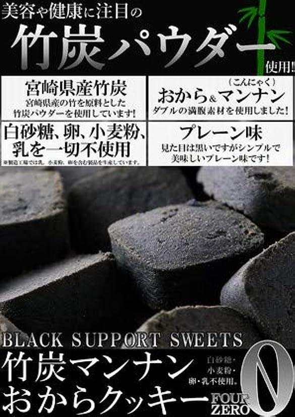 レディよく話される歌竹炭パウダー使用 【訳あり】竹炭マンナン おからクッキー (竹炭マンナン, 200g)
