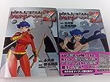 マジンガーエンジェルZ コミック 1-2巻セット