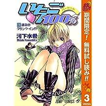 いちご100% カラー版【期間限定無料】 3 (ジャンプコミックスDIGITAL)