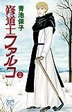 修道士ファルコ 2 (プリンセス・コミックス)