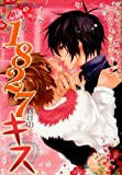 1827回目のキス―超直感型・マフィアンアンソロジー (F-BOOK Selection)