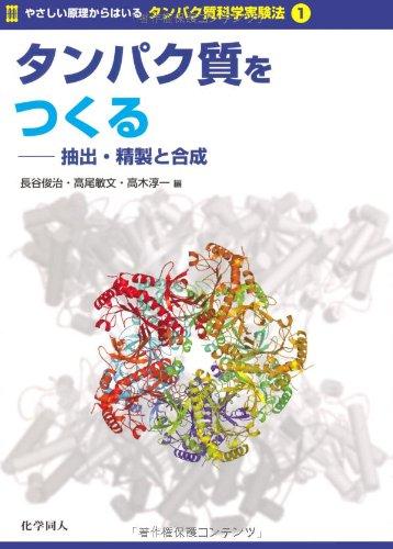 やさしい原理からはいるタンパク質科学実験法1 タンパク質をつくる 抽出・精製と合成の詳細を見る