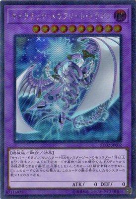 遊戯王/第10期/RC02-JP002 キメラテック・メガフリート・ドラゴン 【エクストラシークレットレア】