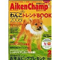Aiken Champ 愛犬チャンプ 2006 FEBRUARY Vol.159 [わんこトレンドBOOK 2006]