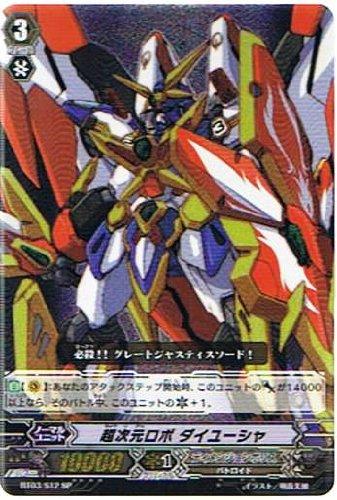 カードファイト!! ヴァンガード 【超次元ロボ ダイユーシャ [RR]】 BT03-020-RR ≪魔候襲来≫