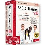 MED-Transer V10 パーソナル for Mac