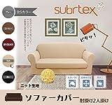 Subrtex ソファーカバー 2ピース ニット生地 肘付き フィット式 (二人掛け, 乳白)